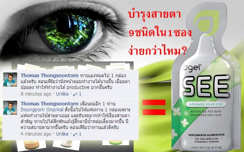 reeview-see-ดูแลดวงตา